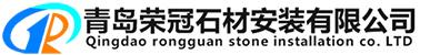 青島大理石